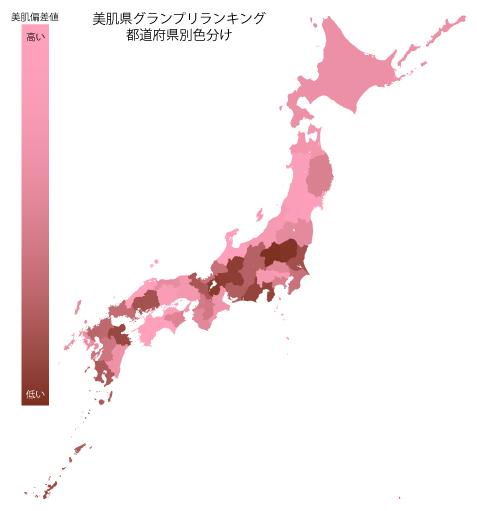 美肌県ランキング日本地図