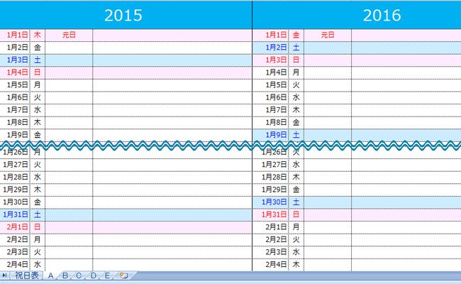 すべての講義 1日 スケジュール表 : 家族年表の作り方-エクセルで ...