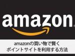 amazon 買い物 ポイントサイト