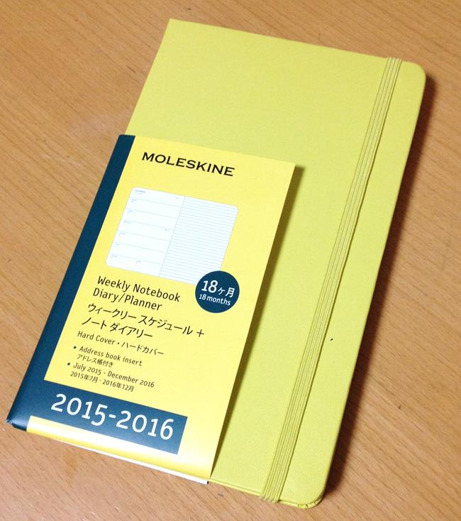 7月始まり 手帳
