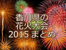 香川県花火2015