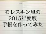 手作り手帳2015