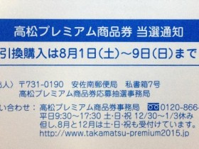 高松プレミアム商品券 当選通知