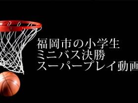 福岡ミニバス動画