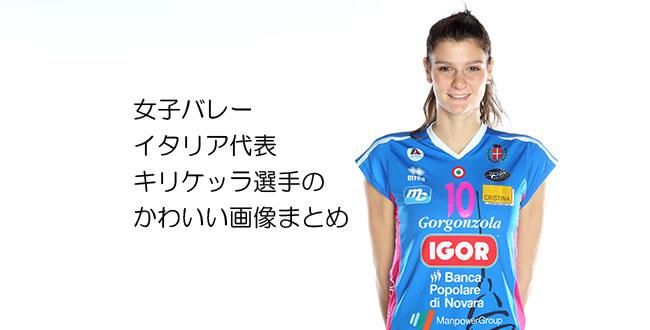 イタリア代表キリケッラ選手