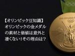 オリンピックのメダルの素材と価値