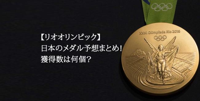 リオオリンピック日本のメダル予想&結果!獲得数は何個?