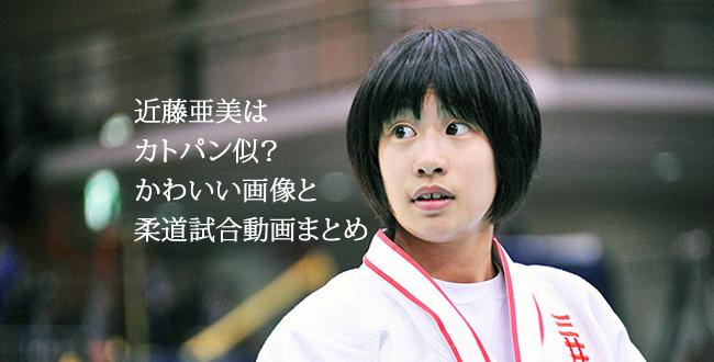 近藤亜美はカトパン似?