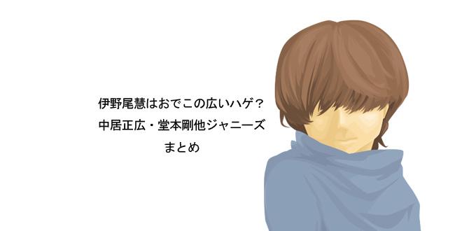 伊野尾慧 ハゲ
