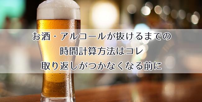 どれくらい 抜ける アルコール で 前の晩に飲み過ぎると翌朝に飲酒運転で検挙される可能性があります~アルコールはどれくらいで体内から抜けるのか?