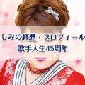 天童よしみの経歴・プロフィールまとめ|歌手人生45周年