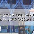 アナ雪2のオラフの吹き替え声優はピエール瀧から代役か!?