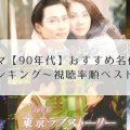 ドラマ【90年代】おすすめ名作動画ランキング~視聴率順ベスト30