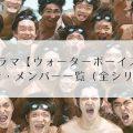 ドラマ【ウォーターボーイズ】出演者・メンバー覧(全シリーズ)