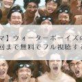 【ドラマ】ウォーターボーイズの動画を最終回まで無料でフル視聴する方法
