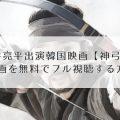 大谷亮平出演韓国映画【神弓】の動画を無料でフル視聴する方法