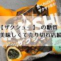 ローソン【ザクシュー】の糖質・カロリー・味は?|美味しくて売り切れ店続出!?