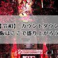 新元号【令和】カウントダウンイベント|大阪はここで盛り上がろう!