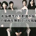 松坂桃李の大胆濡れ場【娼年】の動画を無料でフル視聴する方法