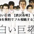 白い巨塔【唐沢寿明】の動画を無料でフル視聴する方法