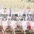阿波踊り2019は台風・雨で中止になる?チケットの払い戻し方法も
