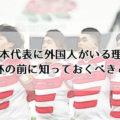 ラグビー日本代表に外国人が多い理由が深い!W杯の前に知っておくべきこと
