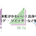 髙橋未来虹がかわいい!出身中学・高校やブログ・ツイッターなど情報まとめ