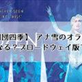【劇団四季】アナ雪のオラフはどうなる?ブロードウェイ版で検証