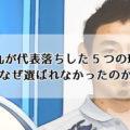 五郎丸が代表落ちした5つの理由!なぜ選ばれなかったのか
