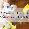 【おげんさんといっしょ】ネズミのグッズはアスマートで買おう!