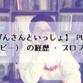 【おげんさんといっしょ】PUNPEE(パンピー)の経歴・プロフィール