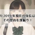 芦田愛菜の2019年現在の身長は150㎝!?その理由を深掘り