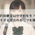 芦田愛菜は中学何年生?大人すぎる発言のルーツを探る!