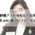 増田紗織アナの身長は?出身大学・高校等wiki風プロフィールまとめ