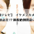 【27時間テレビ】イケメンカメラ目線は放送事故必至!?捧腹絶倒間違いなし!