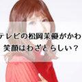 27時間テレビの松岡茉優がかわいいけど笑顔はわざとらしい?
