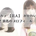 ハルカラ【芸人】がかわいい!和泉と浜名のプロフィール・経歴