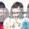 【3時のヒロイン】真ん中の福田がかわいい!ゆめっち・かなでのプロフィール