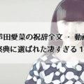 芦田愛菜の祝辞全文・動画|国民祭典に選ばれた凄すぎる15歳!