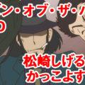 プリズンオブザパストのOP・ED曲を歌っている松崎しげるがかっこいい!