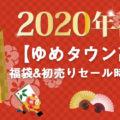 【ゆめタウン高松】福袋2020&初売りセール時間まとめ
