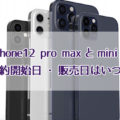 iphone12 pro maxとminiの予約開始日・販売日はいつ?
