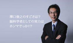 澤口俊之先生のすごさは?脳科学者としての実力はホンマでっか!?