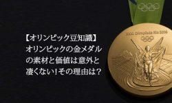 オリンピックの金メダルの素材と価値が意外と凄くない理由は?