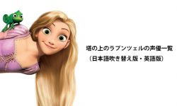 塔の上のラプンツェルの声優一覧(日本語吹き替え版・英語版)
