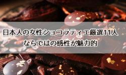 日本人の女性ショコラティエ厳選11人|ならではの感性が魅力的
