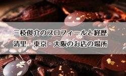 三枝俊介(ショコラティエ)のプロフィールと経歴|清里・東京・大阪のお店の場所