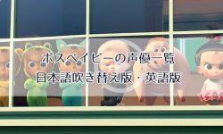 ボスベイビーの声優一覧|日本語吹き替え版・英語版