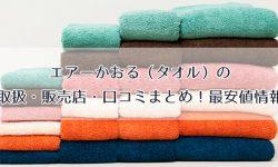 エアーかおる(タオル)の取扱・販売店・口コミまとめ!最安値情報