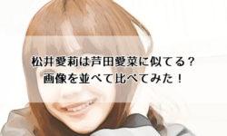 松井愛莉は芦田愛菜に似てる?画像を並べて比べてみた!